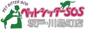 ペットシッターSOS坂戸・川島町店