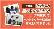 9月18日22時〜放送のTV番組「たけしのニッポンのミカタ!」(TV東京)で、ペットシッターSOSが取り上げられました